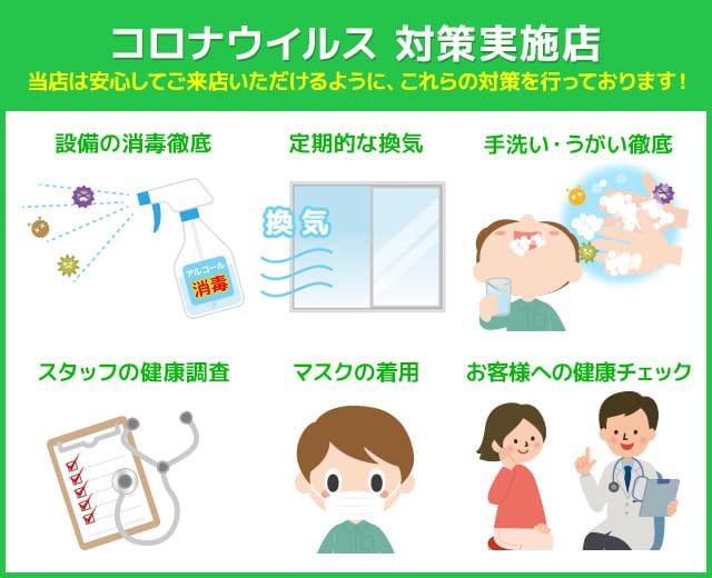 院内のウイルス対策【詳しくはこちら】